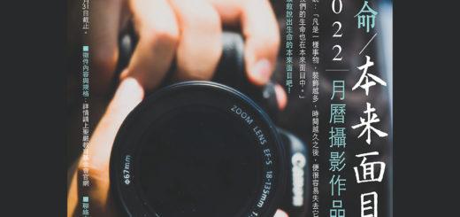財團法人聖嚴教育基金會。2022年月曆攝影作品徵件
