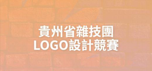 貴州省雜技團LOGO設計競賽