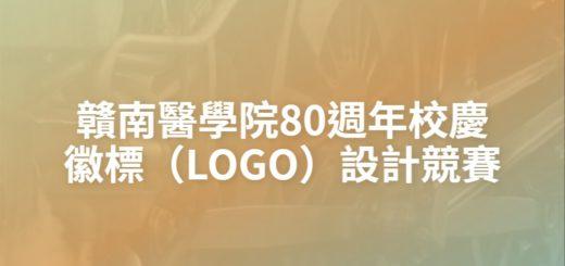 贛南醫學院80週年校慶徽標(LOGO)設計競賽