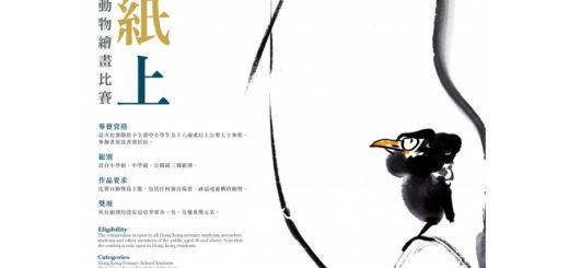 躍然紙上:港大美術博物館動物繪畫比賽