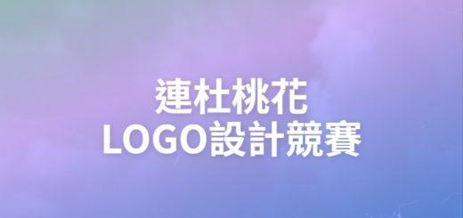 連杜桃花LOGO設計競賽