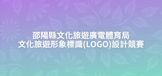 邵陽縣文化旅遊廣電體育局文化旅遊形象標識(LOGO)設計競賽