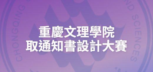 重慶文理學院取通知書設計大賽