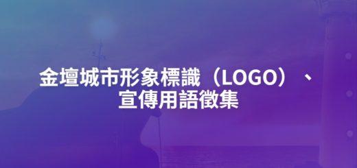 金壇城市形象標識(LOGO)、宣傳用語徵集