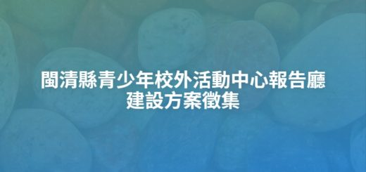 閩清縣青少年校外活動中心報告廳建設方案徵集