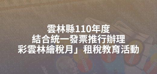 雲林縣110年度結合統一發票推行辦理彩雲林繪稅月」租稅教育活動