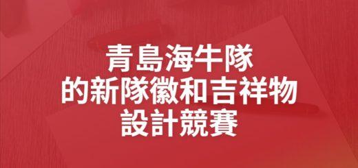 青島海牛隊的新隊徽和吉祥物設計競賽
