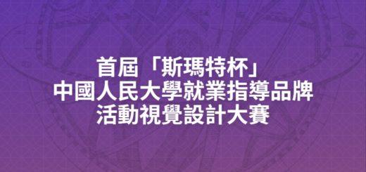 首屆「斯瑪特杯」中國人民大學就業指導品牌活動視覺設計大賽