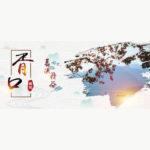 首屆「葛洪丹谷」杯浙江省香囊設計製作大賽