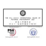 香港大眾攝影會第五十一屆國際沙龍攝影比賽