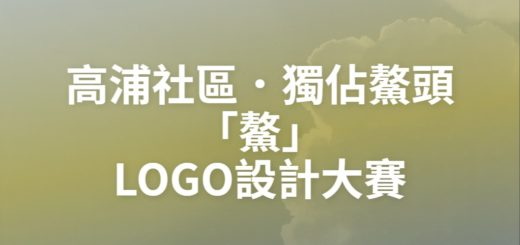 高浦社區.獨佔鰲頭「鰲」LOGO設計大賽