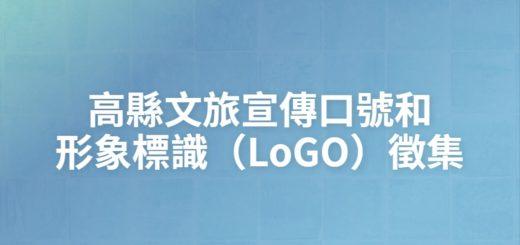 高縣文旅宣傳口號和形象標識(LoGO)徵集