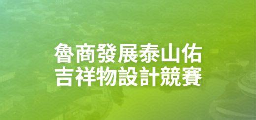 魯商發展泰山佑吉祥物設計競賽