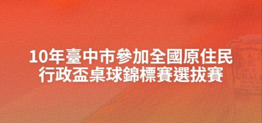 10年臺中市參加全國原住民行政盃桌球錦標賽選拔賽