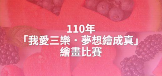 110年「我愛三樂.夢想繪成真」繪畫比賽