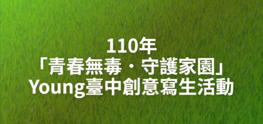 110年「青春無毒.守護家園」Young臺中創意寫生活動