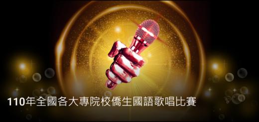 110年全國各大專院校僑生國語歌唱比賽