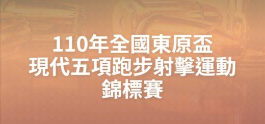 110年全國東原盃現代五項跑步射擊運動錦標賽