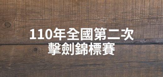 110年全國第二次擊劍錦標賽