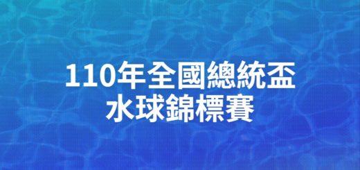 110年全國總統盃水球錦標賽