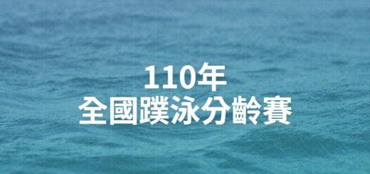 110年全國蹼泳分齡賽