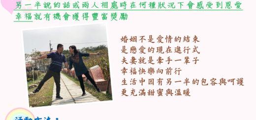 110年嘉義縣「訴說心語,恩愛話幸福」數位攝影比賽