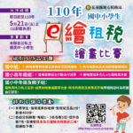 110年國中小學生「e繪租稅」繪畫比賽