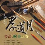 110年孝道月書法暨繪畫比賽