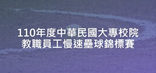 110年度中華民國大專校院教職員工慢速壘球錦標賽
