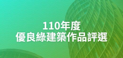 110年度優良綠建築作品評選