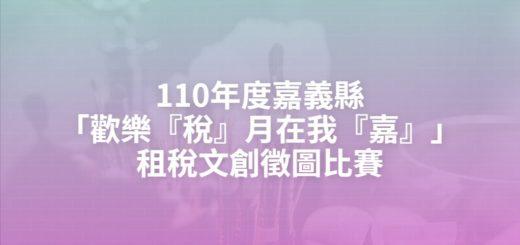110年度嘉義縣「歡樂『稅』月在我『嘉』」租稅文創徵圖比賽