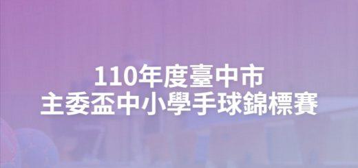 110年度臺中市主委盃中小學手球錦標賽