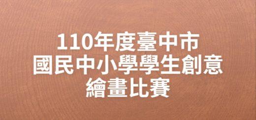 110年度臺中市國民中小學學生創意繪畫比賽