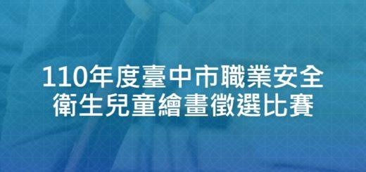 110年度臺中市職業安全衛生兒童繪畫徵選比賽