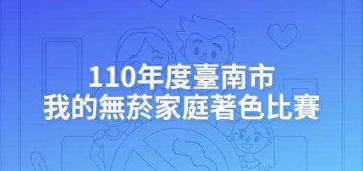 110年度臺南市我的無菸家庭著色比賽