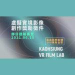 110年度高雄市電影館「VR FILM LAB」虛擬實境影像創作獎助(試辦)計畫