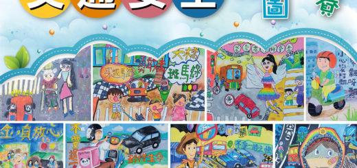 110年新竹市警察局交通安全繪畫比賽