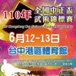 110年第十六屆全國中正盃武術錦標賽