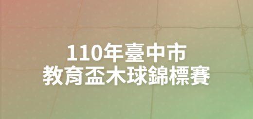 110年臺中市教育盃木球錦標賽