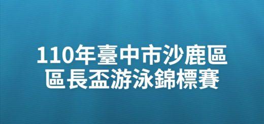 110年臺中市沙鹿區區長盃游泳錦標賽