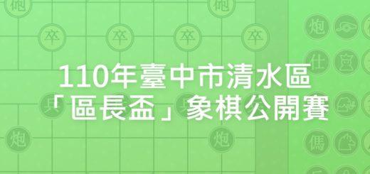 110年臺中市清水區「區長盃」象棋公開賽