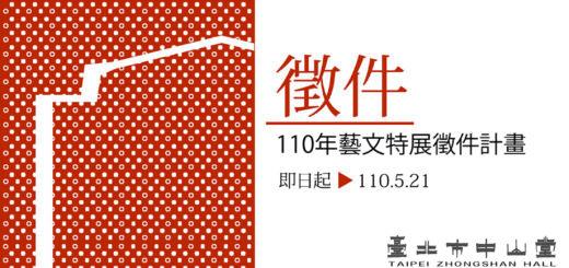 110年臺北市中山堂藝文特展徵件計畫