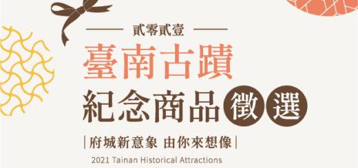 110年臺南古蹟紀念商品徵選