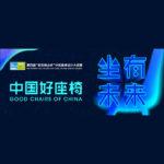 2020「坐.有未來」第四屆「安吉椅業杯」中國座椅設計大獎賽