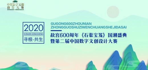 2020「尋根.共生」第二屆中國數字文創設計大賽