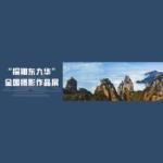 2020「探秘東九華」全國攝影作品展