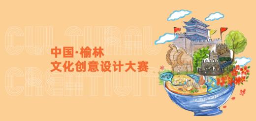 2020「海納世界『智匯』榆林」第二屆榆林文化創意設計大賽