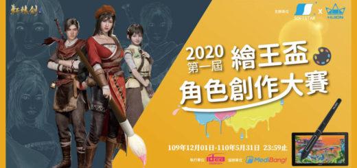 2020第一屆繪王盃角色創作大賽。創作經典RPG遊戲《軒轅劍柒》的同人插畫吧!