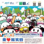 2021第四十二屆「童心展笑容」國際兒童繪畫比賽暨公開攝影比賽