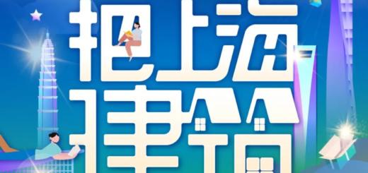 2020首屆上海市「建築可閱讀」伴手禮創意設計大賽
